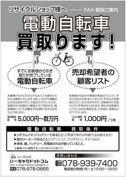 自転車の 自転車 チラシ : 電動自転車の買取(法人向け ...