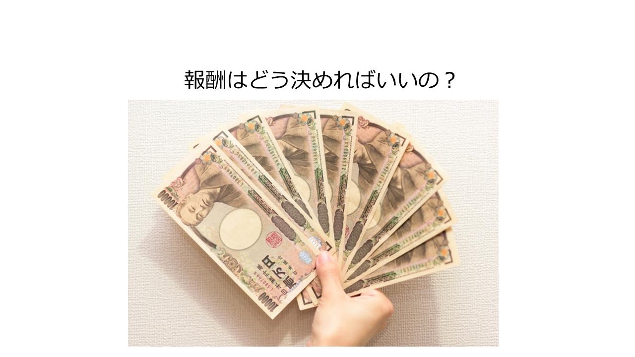 【クラウドワークス使い方02】報酬の決め方について