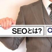 SEO対策とは?基本的な意味からコンテンツの作り方まで解説!