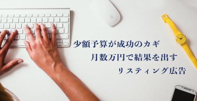 リスティング広告は少額予算から。月数万円からでも成果が出せる!