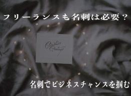 s_名刺_top