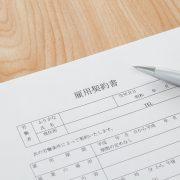 アルバイト雇用時の必要書類とは?外国人留学生や高校生はどうなる?